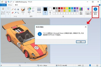 paint-wmsg.jpg