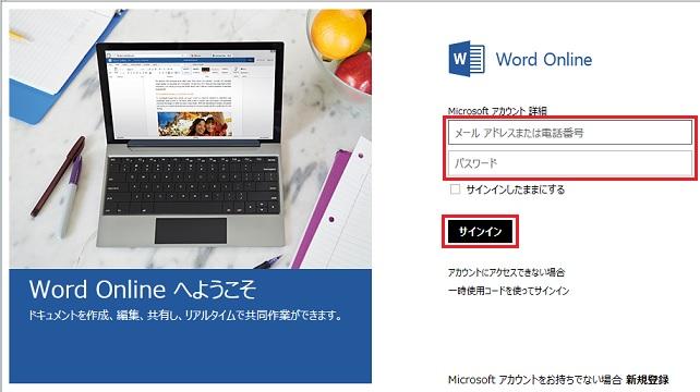office online のテンプレートをダウンロードする方法 ぜんばのブログ